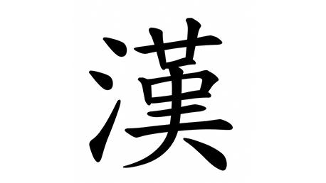 Curso Chino Nivel 2